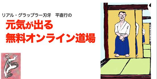 リアル・グラップラー刃牙 平直行の元気が出る【無料オンライン道場】のご案内
